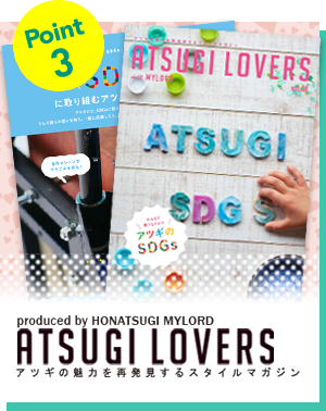 Point3 produced by HONATSUGI MYLORD ATSUGI LOVERS アツギの魅力を再発見するスタイルマガジン