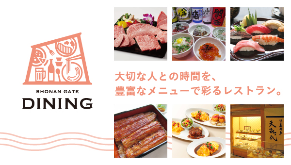 SHONAN GATE DINING