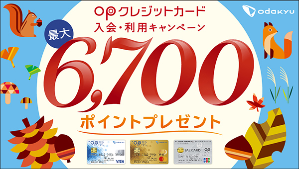 OPカード入会CP 11月30日19時59分迄