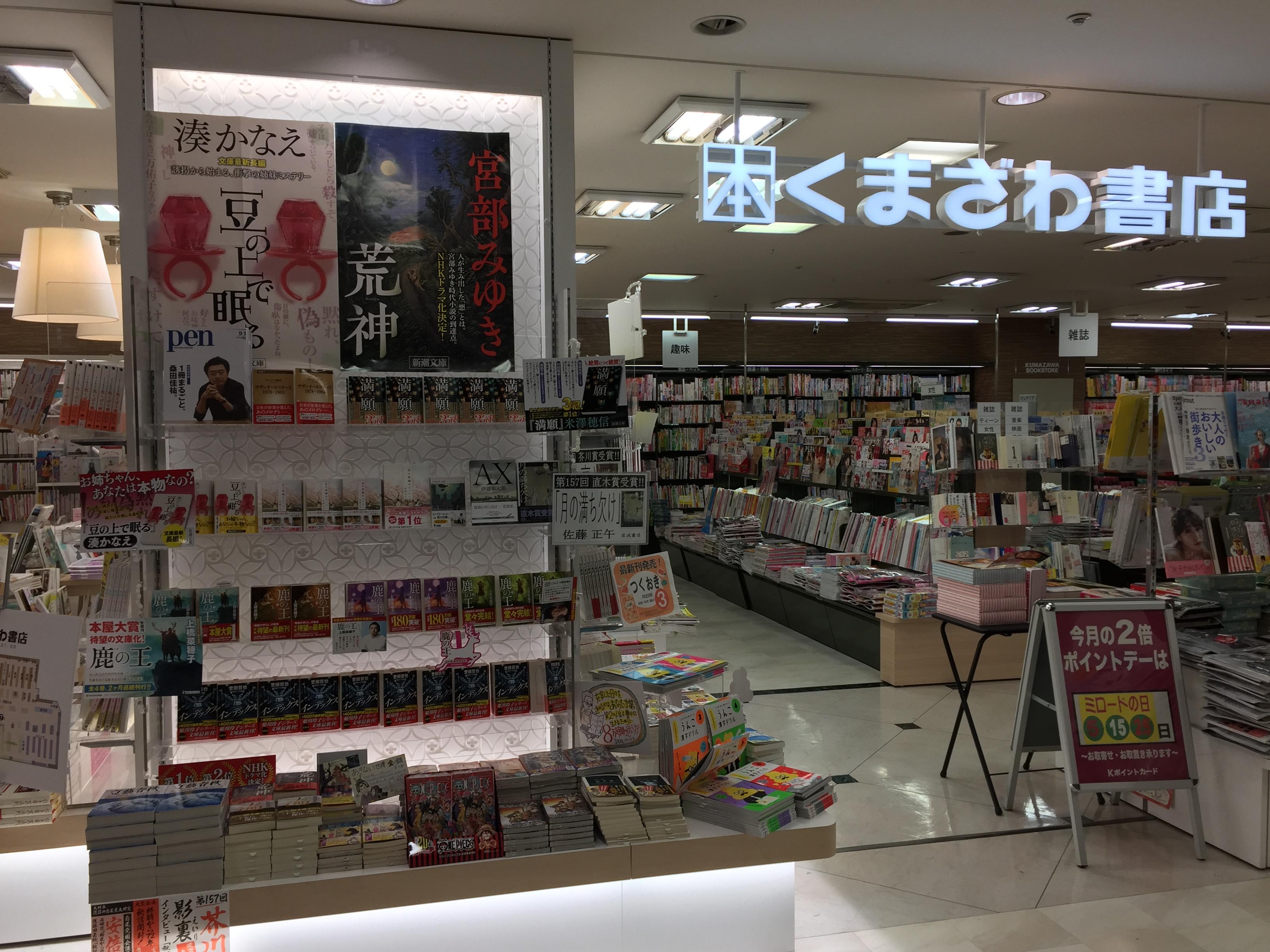 くまざわ書店 | 本厚木ミロード