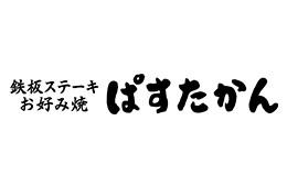 新宿 ぱすたかん