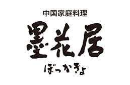 SLOW CHINESE FOOD 墨花居(スローチャイニーズフード ボッカキョ)