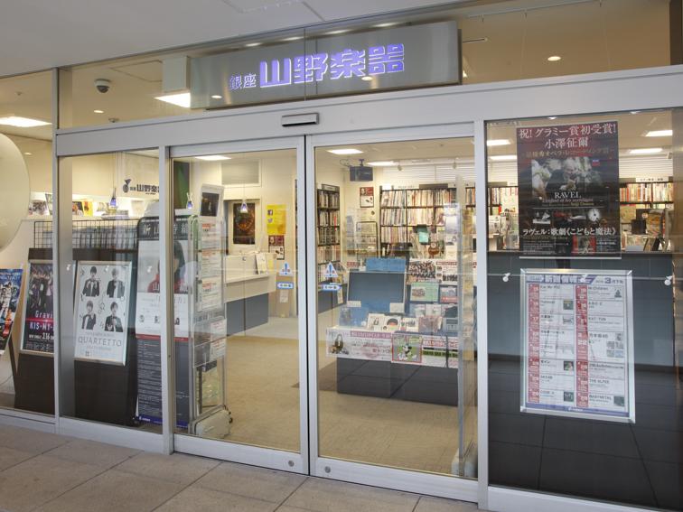 山野楽器 成城コルティ店のバイト情報