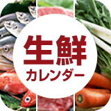 L-FOODS 生鮮カレンダー