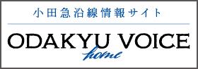 ODAKYU VOICE 小田急沿線情報サイト
