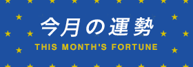 Fortune of this week