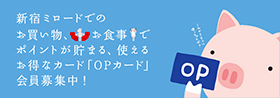 "Under usable advantageous card ""OP card"" which the points collect by shopping in Shinjuku MYLORD, meal member offer!"