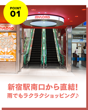 It is shopping direct connection easily because of rain from the POINT01 Shinjuku Station south exit♪