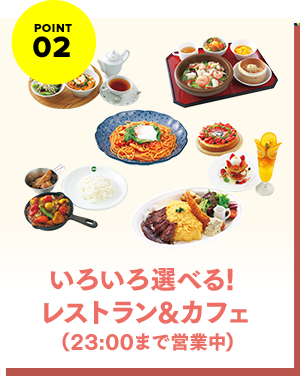Can choose POINT02 in various ways; restaurant & cafe (is doing business until 23:00)!