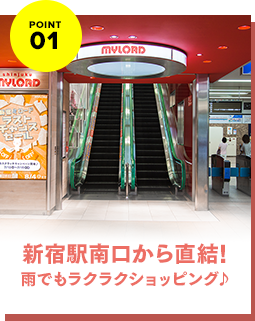We are connected directly from the Shinjuku Station south exit! We shop easily because of rain♪